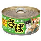 (まとめ)いなば 日本の魚 さば まぐろ・かつお・野菜入り 170g (ペット用品・猫フード)〔×48セット〕