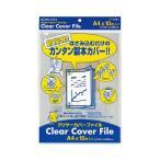 (まとめ)コクヨ クリヤーカバーファイル A4約10枚収容 透明 フ-C70T 1セット(100枚:10枚×10パック)〔×2セット〕
