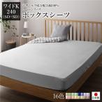ボックスシーツ/寝具 単品 〔ワイドキング240(SD+SD) グレー〕 日本製 綿100% 洗える 通気性 ファミリーサイズ〔代引不可〕