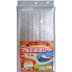 お風呂のアルミ 保温シート 〔M 70×90cm 3個セット〕 ワイズ 風呂ふた併用可 〔浴槽 風呂桶 バスルーム〕