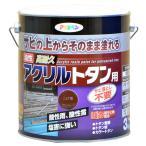 【あすつく対応】アサヒペン - 油性高耐久アクリルトタン用 - 3KG - こげ茶【サビの上からそのまま塗れる】