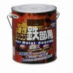 【あすつく対応】アサヒペン - 油性シリコン鉄部用 - 1.6L - こげ茶