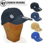 47BRAND フォーティーセブン ブランド キャップ DRAGONS SUSPENSE 47 CLEAN UP CAP クリーンナップキャップ 帽子 中日ドラゴンズ