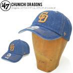 47BRAND フォーティーセブン ブランド キャップ DRAGONS MEADOWOOD STITCH 47 CLEAN UP CAP クリーンナップキャップ 帽子 中日ドラゴンズ