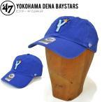 47BRAND フォーティーセブン ブランド キャップ DENA BAYSTARS ビジター 47 CLEAN UP CAP クリーンナップキャップ 帽子 横浜DeNAベイスターズ