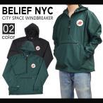 エントリーでポイント10倍 BELIEF NYC (ビリーフ) CITY SPACE WINDBREAKER ウインドブレーカー プルオーバー ナイロンジャケット
