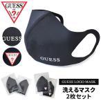 GUESS ゲス MASK 洗えるマスク 立体 3D ウレタンマスク ストレッチ 2枚セット 風邪 花粉 飛沫 対策 バーゲン