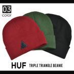 HUF (ハフ) TRIPLE TRIANGLE BEANIE ニットキャップ ビーニー 帽子 ニット帽 【メール便発送で送料無料】