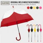 HUNTER ハンター ORIGINAL MOUSTACHE BUBBLE UMBRELLA オリジナル マスタッシュ バブル アンブレラ 傘 雨具 UAU1004UPM