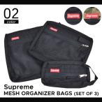 Supreme(シュプリーム) MESH ORGANIZER BAGS (SET OF 3) メッシュ オーガナイザー バッグ ポーチ 3点セット ストリート スケート メンズ レディース SUPREME