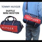 ショッピングHILFIGER エントリーでポイント10倍 TOMMY HILFIGER (トミー ヒルフィガー) MINI DUFFLE BAG ミニ ダッフルバッグ ボストンバッグ ショルダーバッグ 鞄 カバン