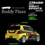 【17090002】トラスト エアロスタイル リアウィングスポイラー カーボン スイフトスポーツ ZC31S