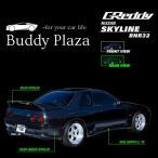 Yahoo!buddyplazaトラスト エアロスタイル リアスポイラー TYPE2 (インナースポイラー付き) スカイラインGT-R BNR32