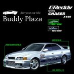 Yahoo!buddyplazaトラスト エアロスタイル フロントバンパースポイラー チェイサー X100系