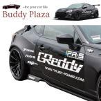 Yahoo!buddyplaza【17010213】トラスト エアロスタイル Greddy×ROCKETBUNNY エアロキット ワイドボディver サイドスカート 86 ZN6 車検非対応