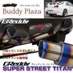 【10123400】トラスト SUPER STREET TITAN マフラー 片側出し スカイラインGT-R GF-BNR34 RB26DETT