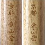 杖・棒 文字彫り レーザー彫り(1文字216円)