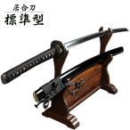 居合刀 練習用 標準型 受注生産 居合道 抜刀道 演舞 稽古用 練習用