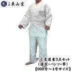 新商品 P/C 柔道着 3点 セット 00号 0号 1号 2号 サイズ ポリエステル・綿(コットン) 混紡生地 (J01-PJU22)