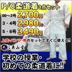 新商品 P/C 柔道着 3点 セット 3号 4号 サイズ ポリエステル・綿(コットン) 混紡生地 (J01-PJU22)