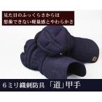 剣道用甲手 道(みち) 6ミリ織刺防具甲手 剣道防具 甲手 小手 剣道具