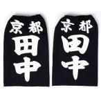 垂 ネーム ハリロン ゼッケン 剣道 000-KXTAREHA