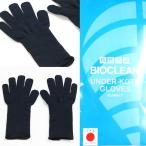 BIOCLEAN(バイオクリーン)甲手下手袋 ミツボシ製 抗菌手袋