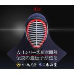 剣道具 面 単品 A-1α 面 (IBB SAFETY GUARD付) 剣道具・剣道防具