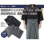 最高級ポリエステル居合道衣 紋付用着物袖+京都西陣仕立最高級縞袴セット