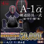 剣道防具セット A-1α 剣道具・剣道防具・面・甲手・小手・垂・胴・セット