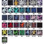剣道 紅白たすき用刺繍1文字110円 襷 タスキ※刺繍のみです