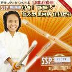剣道具 竹刀 普及型・床仕組竹刀(完成品)SSPシール付き 28-38サイズ4本セット 北海道や沖縄には送料無料の対象外です