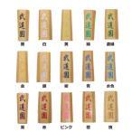 剣道 竹刀 レーザー 彫り 1文字113円 当店で購入した商品のみ 剣道着/防具/竹刀/小手なら武道園