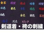 剣道着/袴(はかま)の刺繍 1文字100全18色(当店で購入した商品のみ) 剣道着/防具/竹刀/小手なら武道園 P12Sep14