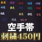 空手帯の刺繍 2文字で450円 全18色 剣道着/防具/竹刀/小手なら武道園 P12Sep14