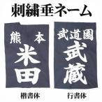 剣道 垂ゼッケン 垂ネーム ハリロン 垂用ゼッケン 大/中/小 武道園