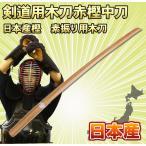 剣道 形用 日本製 宮崎産 木刀  中刀 赤樫 剣道着 防具 竹刀 小手なら武道園
