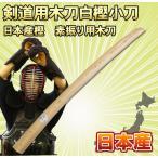剣道 形用 日本製 宮崎産 木刀 小刀 白樫 剣道着 防具 竹刀 小手なら武道園