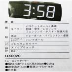送料無料 送料込み カウンター 日本製 コンパクトなトレーニング用時間管理タイマー UX0020 トレーニングタイマー