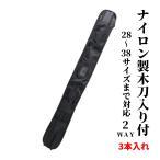 剣道竹 刀袋 竹刀3本入れ ネーム刺繍無料 オリジナル竹刀入れ 木刀入れ 肩掛け付き アジャスター付きなので長さが調整できます 武道園