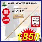 5本以上送料無料 剣道竹刀 古刀造り 39男子のみ SSPシール付き 仕組み完成品 練習 試合向き 激安剣道竹刀