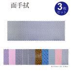 剣道 送料無料 面手ぬぐい 手拭い 伝統模様 6種類 紺麻の葉 矢絣 紺桜 赤麻の葉 紗綾形 ピンク桜