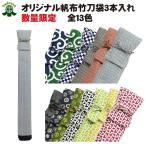 日本製 剣道竹刀袋 帆布オリジナル竹刀袋 竹刀入れ 裏付き 品質いいの竹刀袋 帆布略式3本入り チェック 波柄 迷彩柄