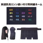 剣道防具の刺繍ネーム 縫い付け 1カ所  全16色 行書体 (当店で購入した商品のみ)