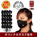 日本製 マスク 洗える 息苦しくない スポーツマスク トレーニング ジム ヨガ ランニング 名入れ無料 コロナ対策 飛沫 感染対策 武道園