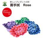 剣道 面手拭 面タオル Rose 令和 ピンク/紫/緑/青 武道園