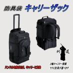 剣道 防具袋 キャリーザック (3WAY)