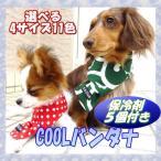 保冷剤3個付きクールバンダナ(S)小型犬用(首周り25〜35cmまで)