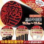 黒水牛印鑑/10.5mm---15.0mm/個人印鑑/印鑑・実印/はんこ/認印/銀行印/ハンコ