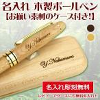 ショッピングボール (名入れ ボールペン)木製ボールペン/木製ペンケース付き/ケースも無料名入れ//